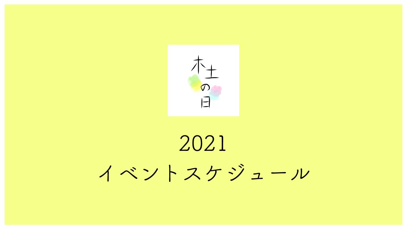 2021イベントスケジュール 6/23更新しました