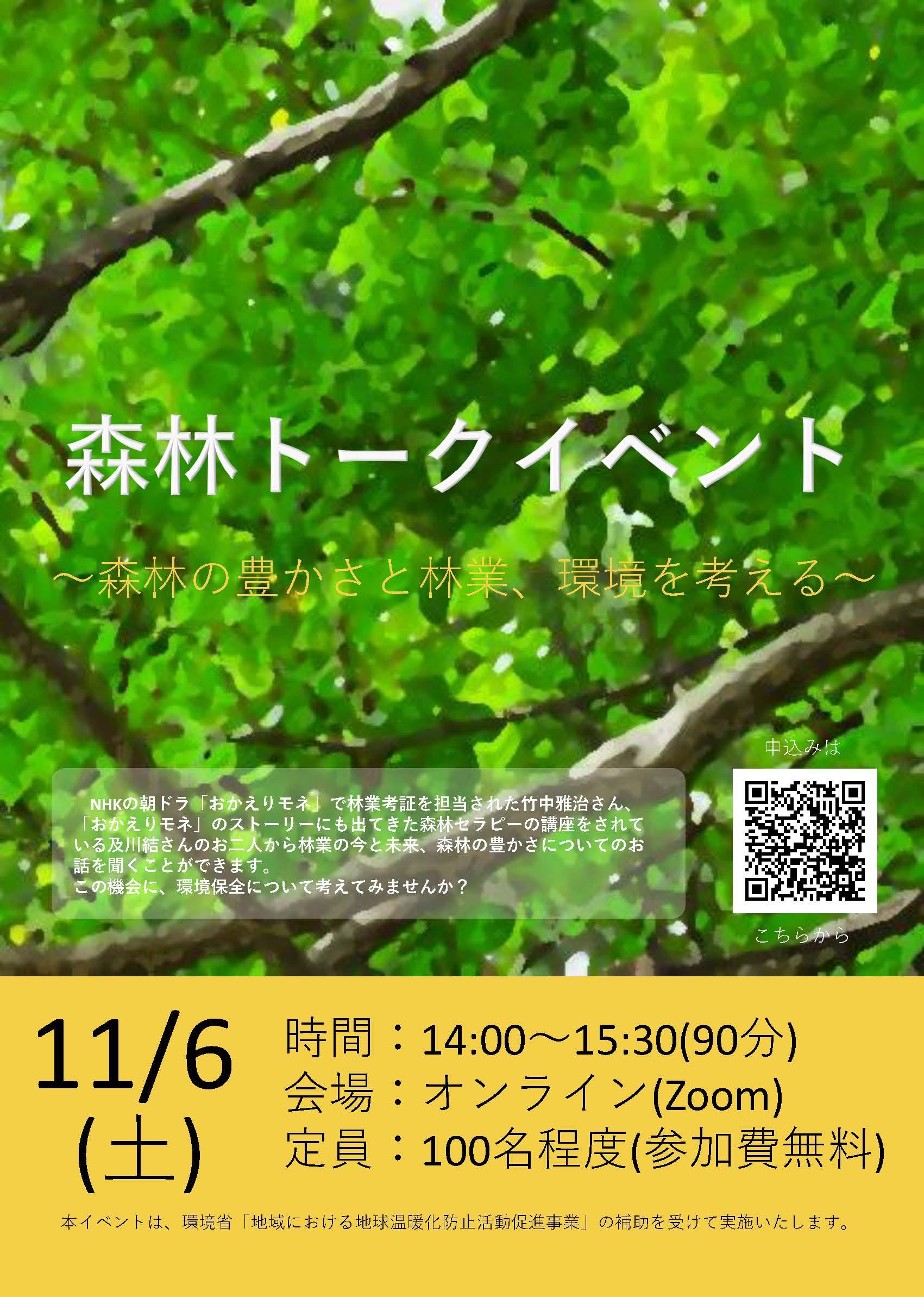 【オンラインで開催】森林トークイベント~森林の豊かさと林業、環境を考える~*11月6日(土)14:00~15:30